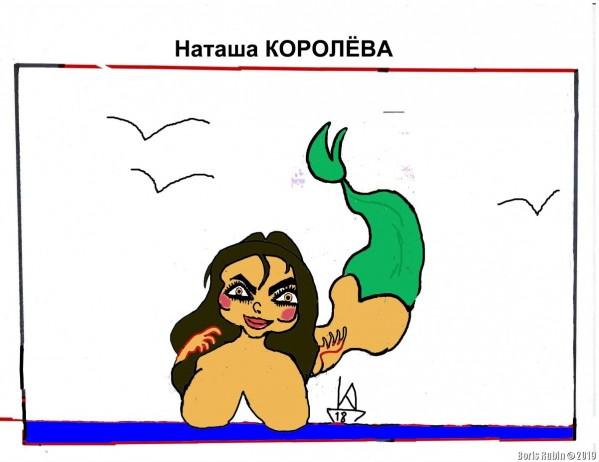Наташа Кроолёва