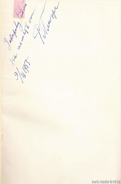 Автограф композитора Р.Глиера