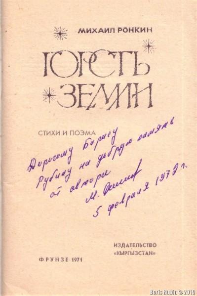 Автограф поэта М.Ронкина