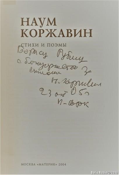 Автограф Н.Коржавина