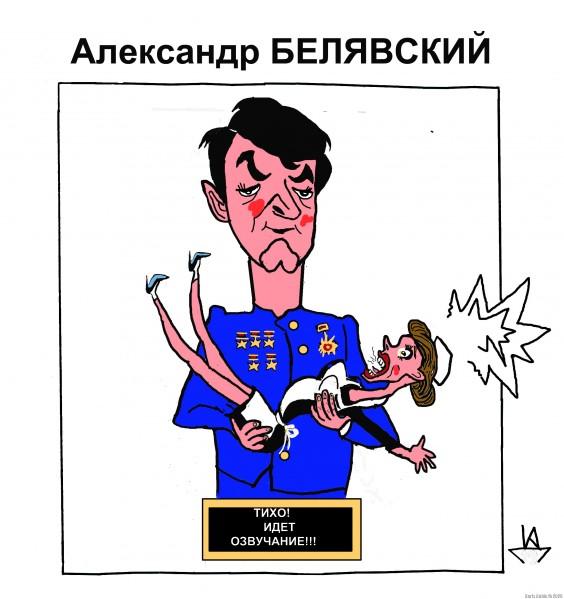 32belyavsky