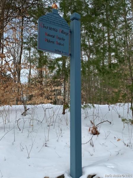 Деревянный памятный знак